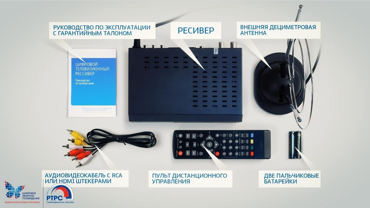 Оборудование для DVB-T2